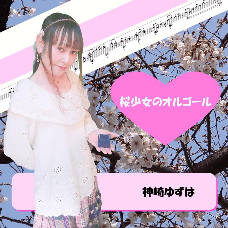 桜少女のオルゴール
