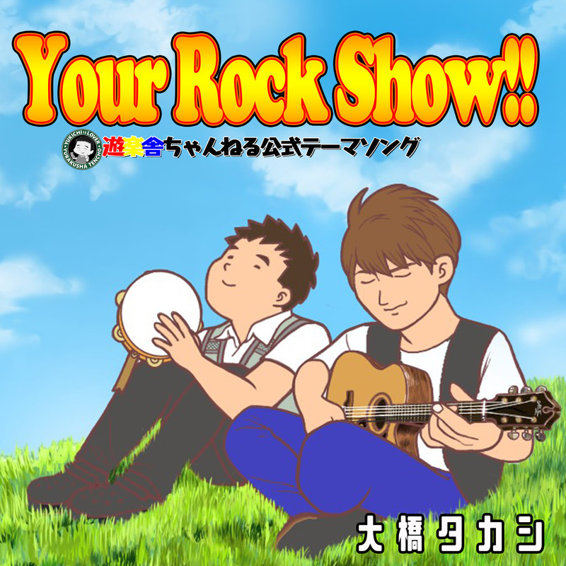 Your Rock Show!!