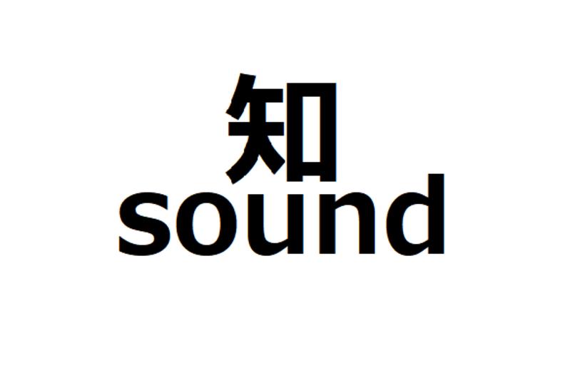知sound