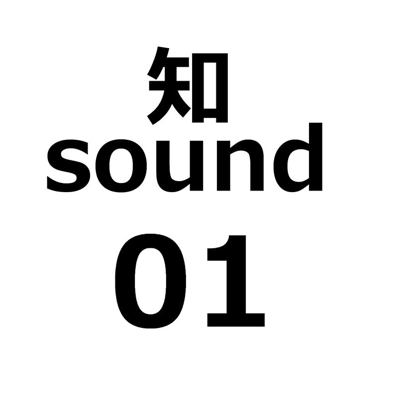 知sound_01