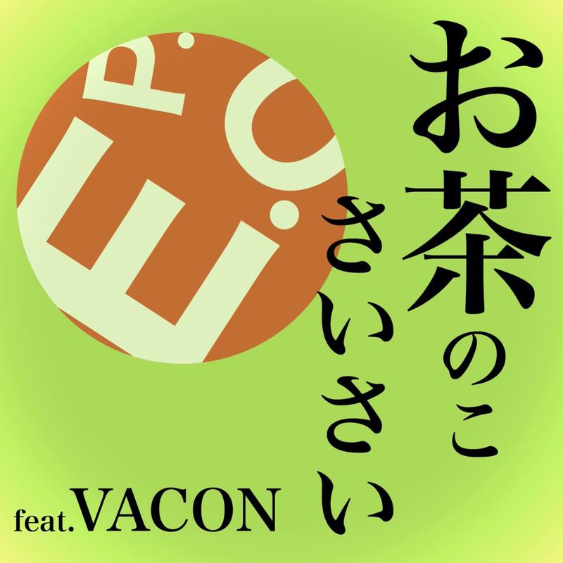 お茶のこさいさい (feat. VACON)