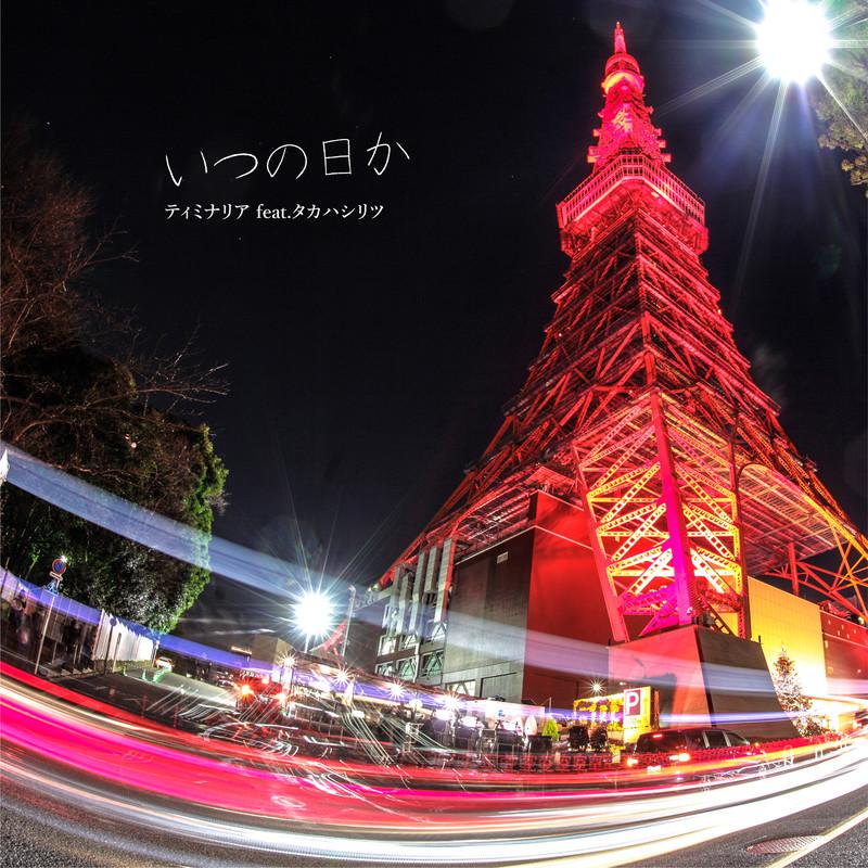 いつの日か (feat. タカハシリツ)