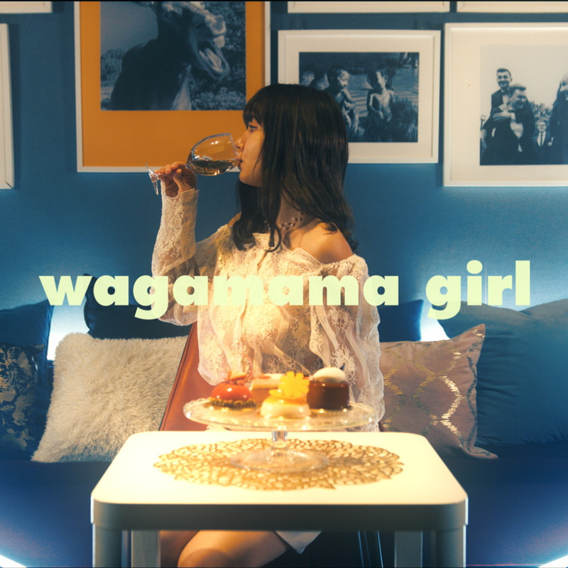 wagamama girl (feat. 花森 りえ)