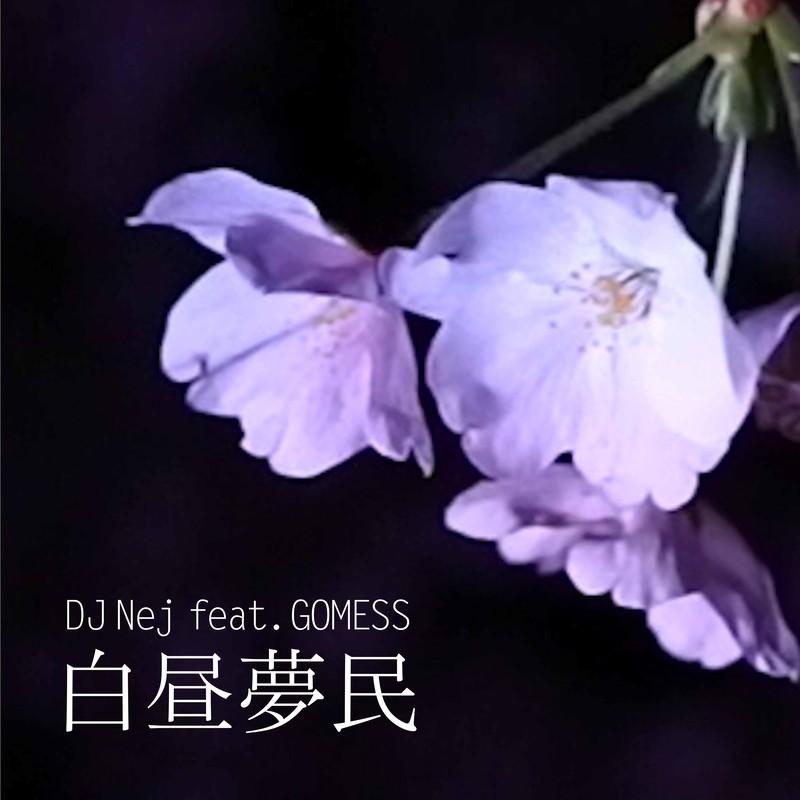 白昼夢民 (feat. GOMESS)
