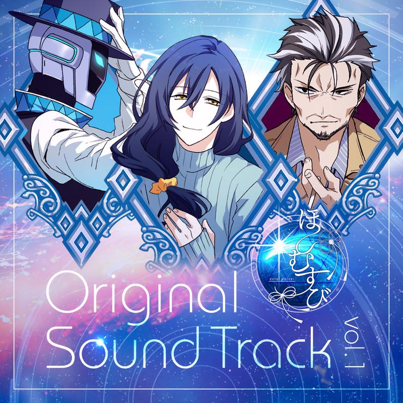 ほしむすび Original Sound Track vol.1