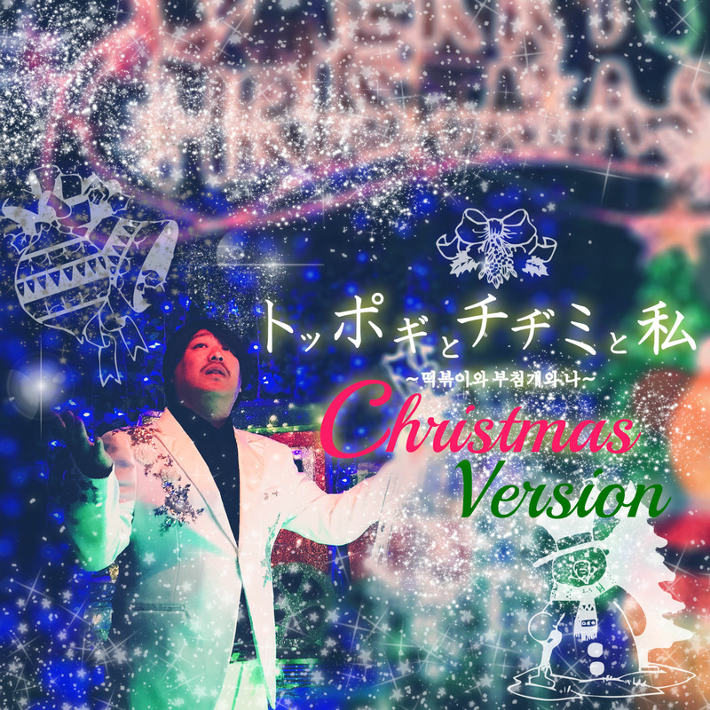 トッポギとチヂミと私 (Christmas Ver)