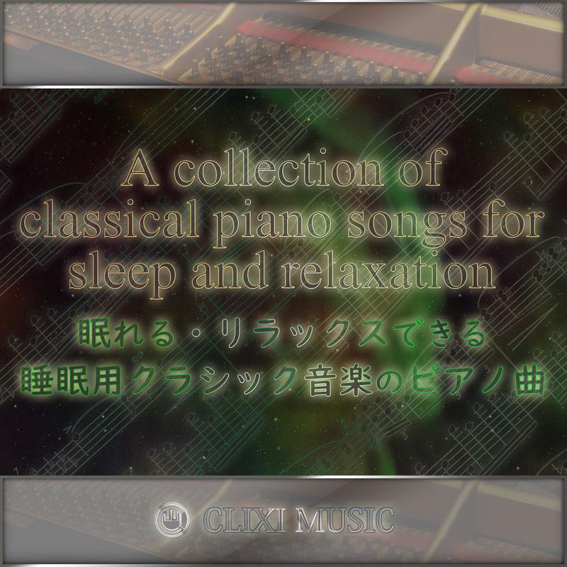 眠れる・リラックスできる睡眠用クラシック音楽のピアノ曲集