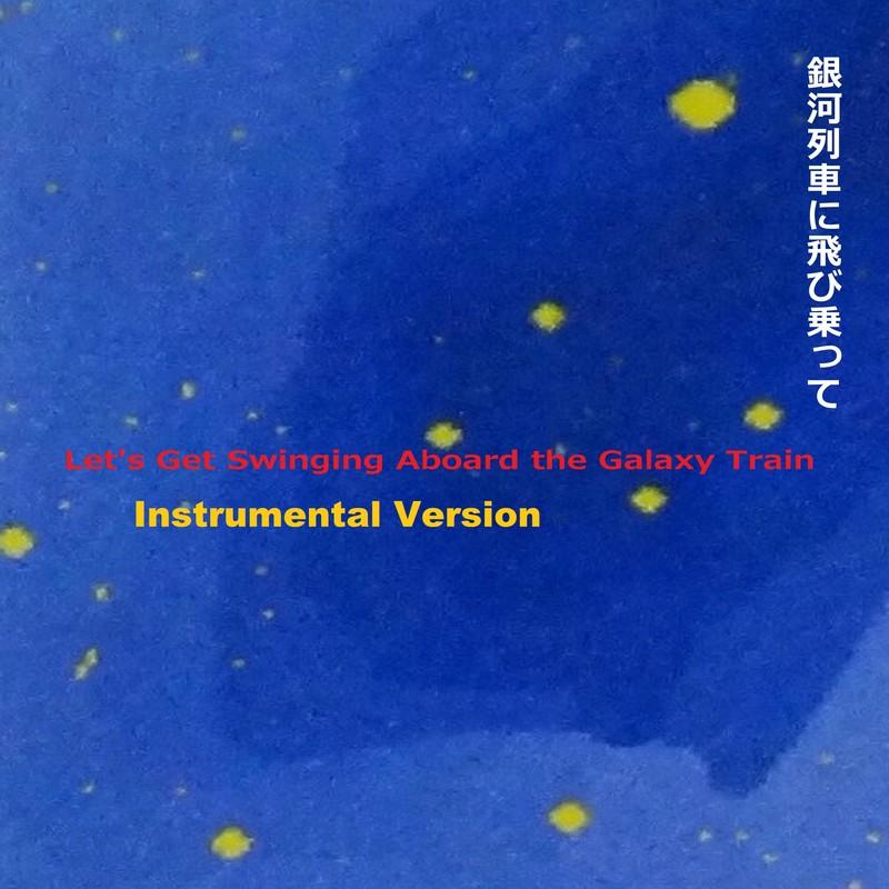 銀河列車に飛び乗って (Instrumental Version)