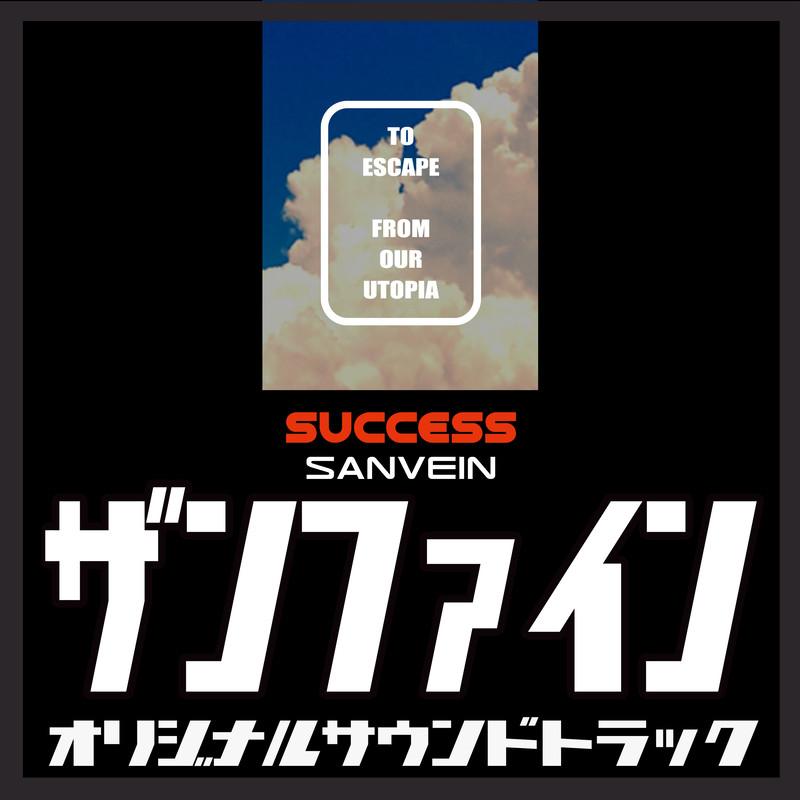 ザンファイン オリジナルサウンドトラック