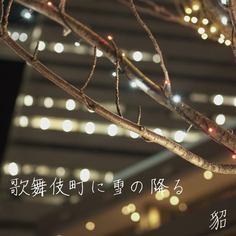 歌舞伎町に雪の降る