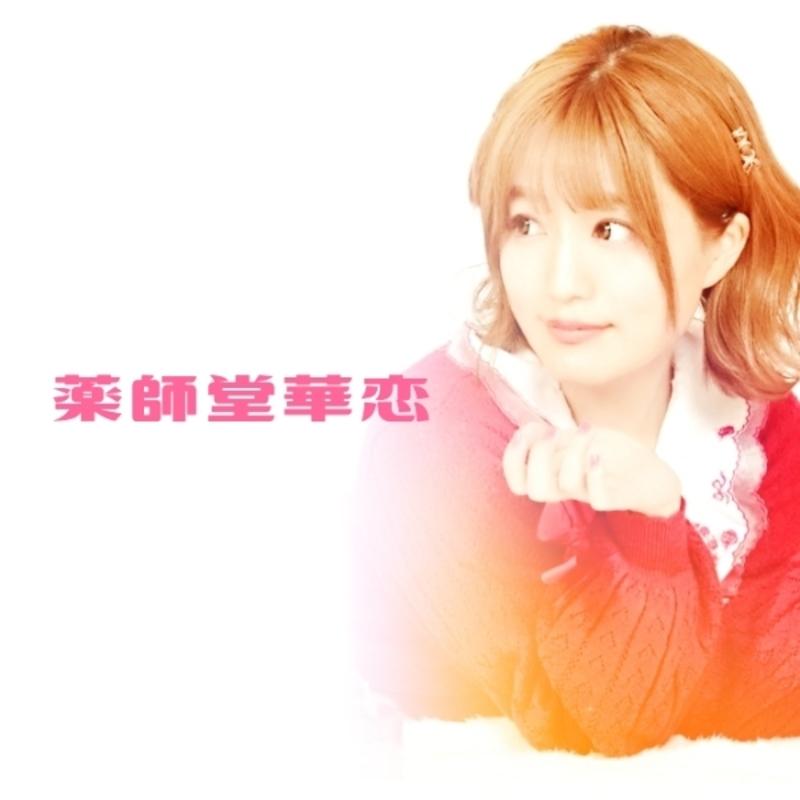 薬師堂華恋