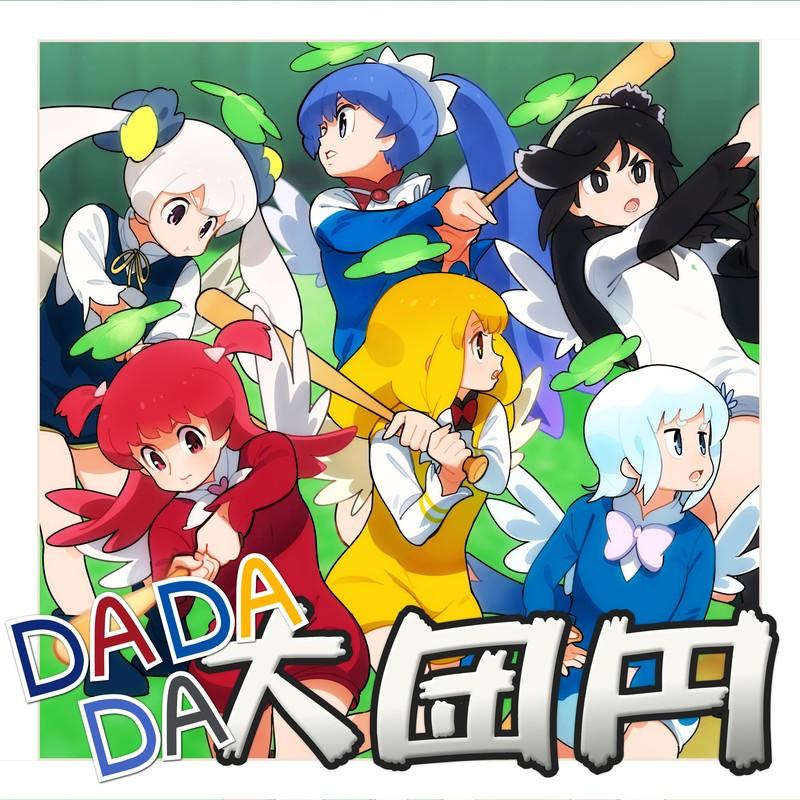 DADADA大団円