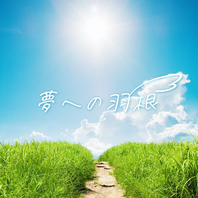 夢への羽根