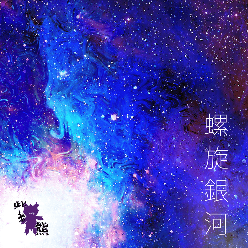 螺旋銀河 (feat. ダルビッシュP & Orca)
