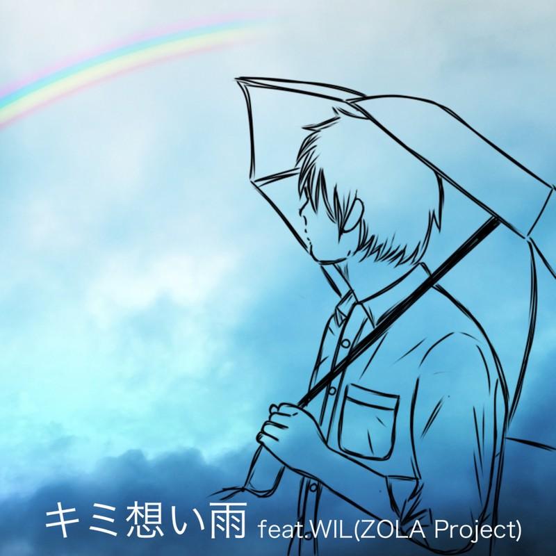 キミ想い雨 (feat. ZOLA PROJECT)