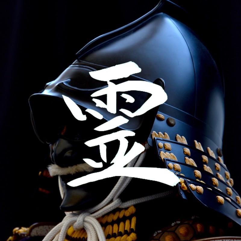 """Tsushima"" (feat. 乙津理風)"