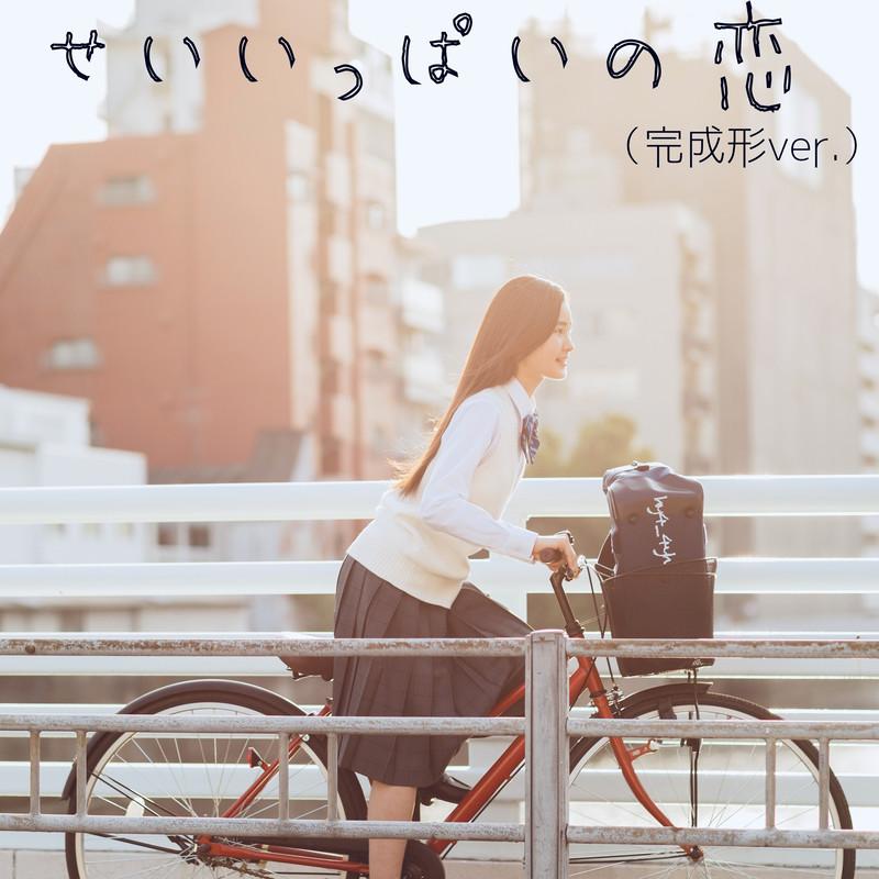 せいいっぱいの恋(完成形 ver.)