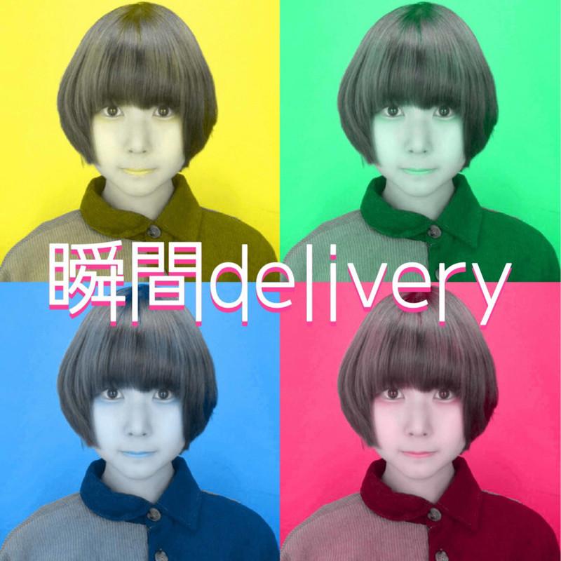 瞬間delivery