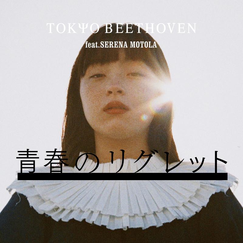 青春のリグレット (feat. モトーラ世理奈)
