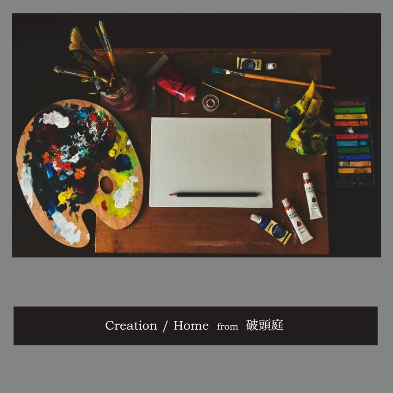 Creation / Home (映画「破頭庭」オリジナルサウンドトラック)