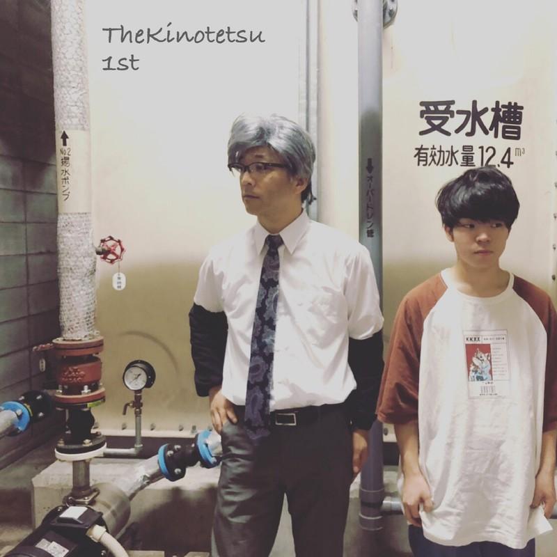 The Kinotetsu 1st