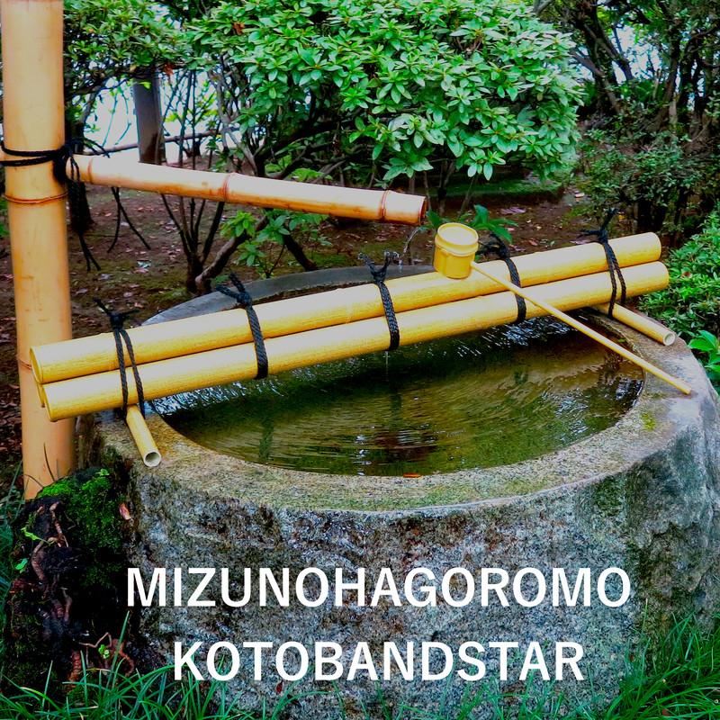 MIZUNOHAGOROMO