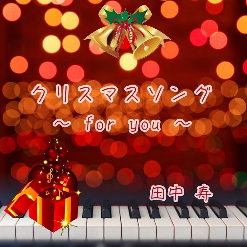 クリスマスソング ~for you~