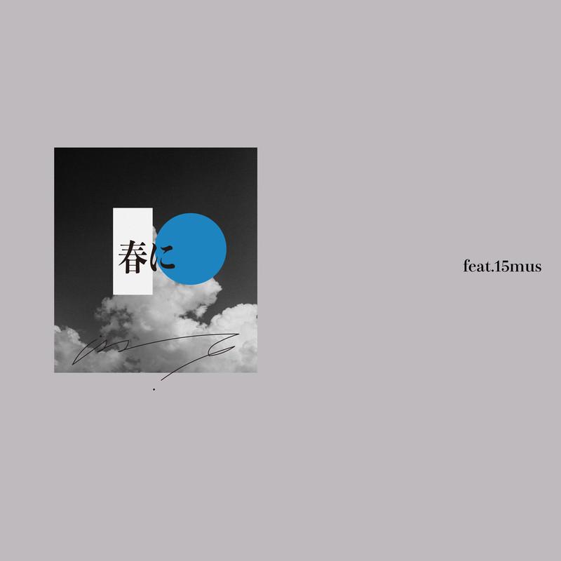 春に (feat. 15mus)
