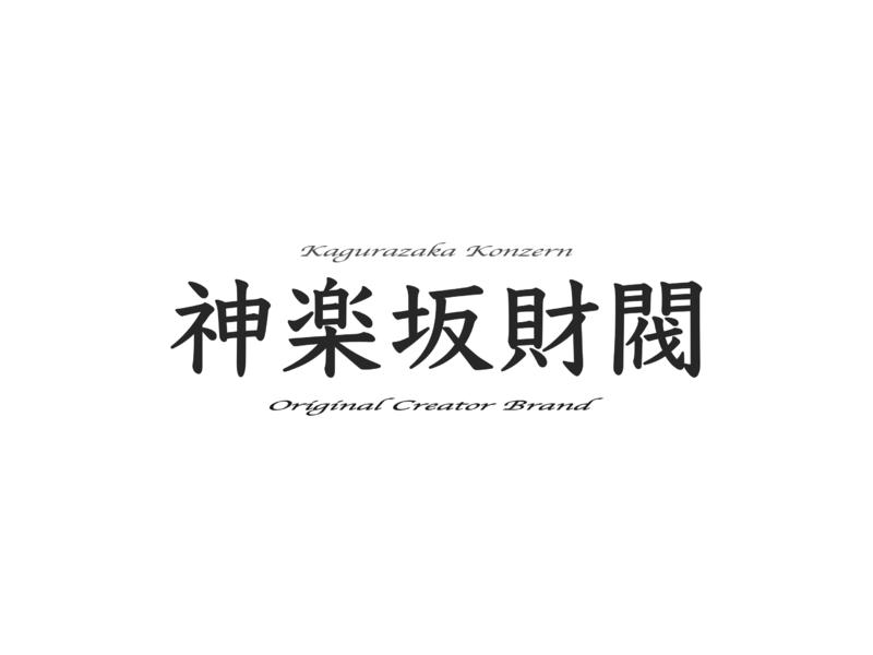 Kagurazaka Konzern