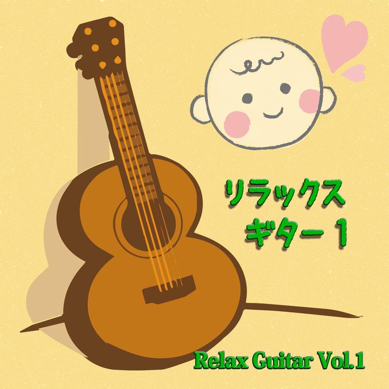 リラックス・ギター1
