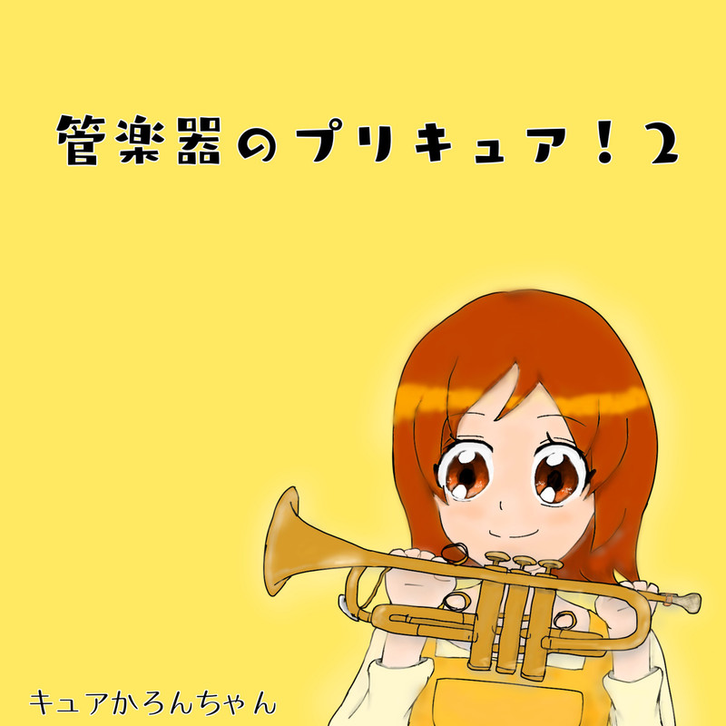 Wind Instruments Pretty Cure!2