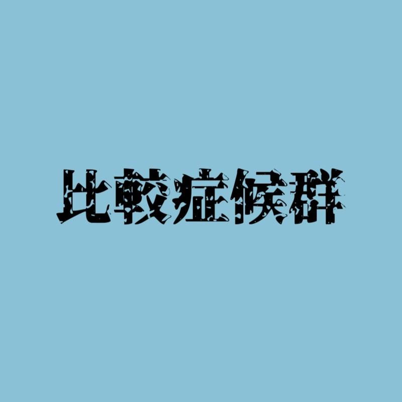 比較症候群 (feat. 音街ウナ)
