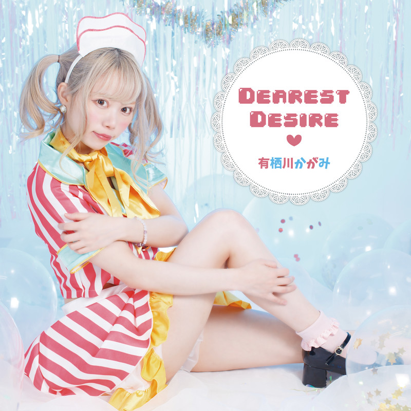 Dearest Desire (Another Remix)