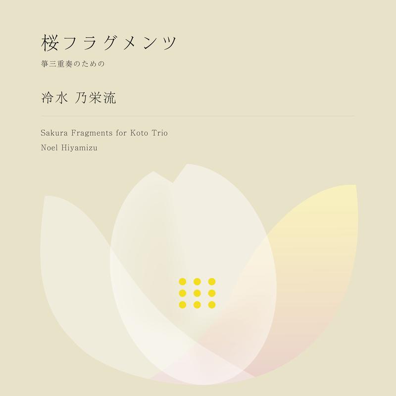 桜フラグメンツ 箏三重奏のための