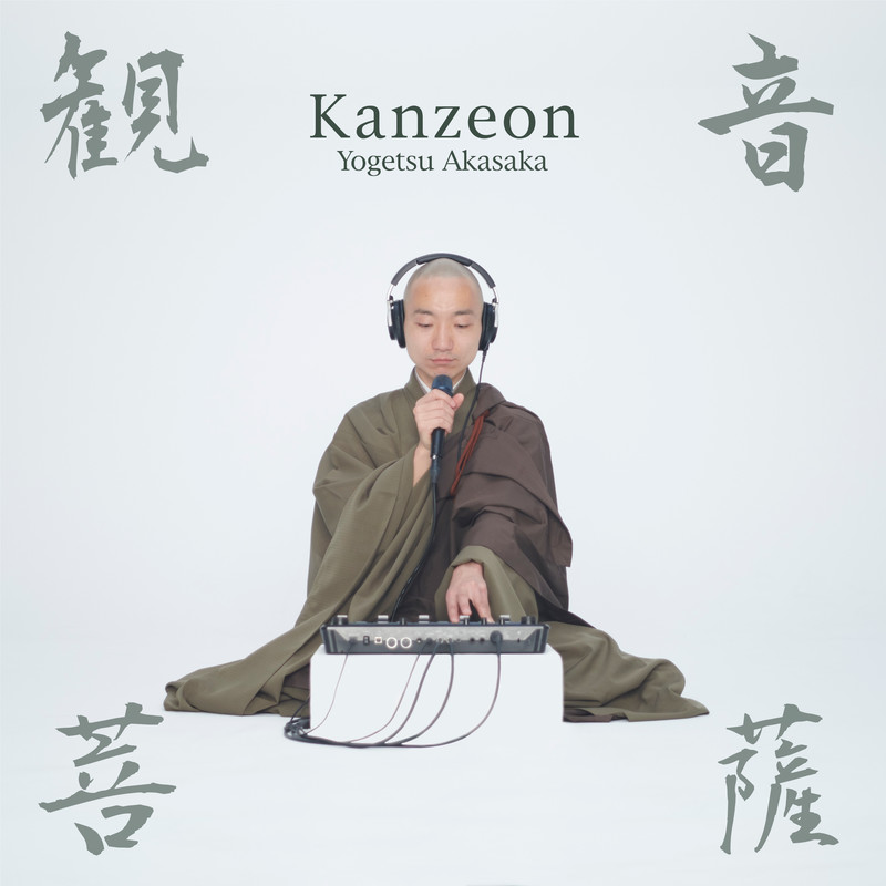 Kanzeon [延命十句観音経]