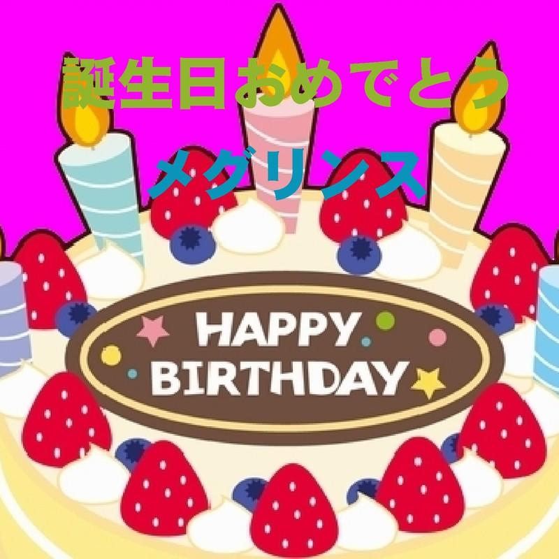 誕生日おめでとう ~誕生日ソング~