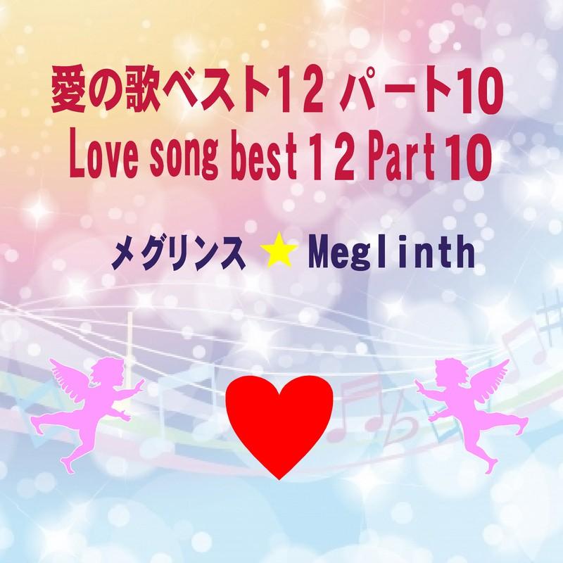 愛の歌ベスト12 パート10