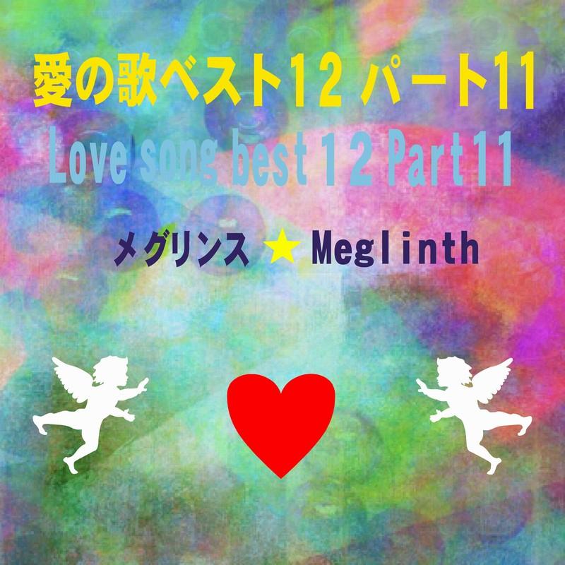 愛の歌ベスト12 パート11