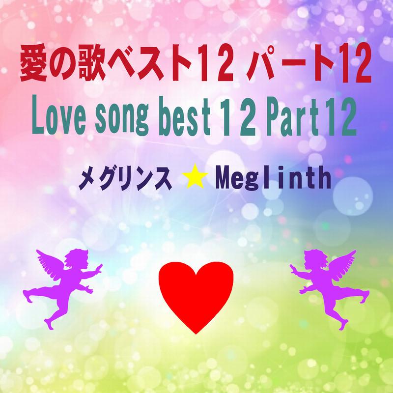 愛の歌ベスト12 パート12