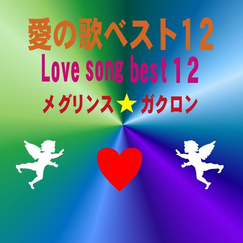 愛の歌ベスト12