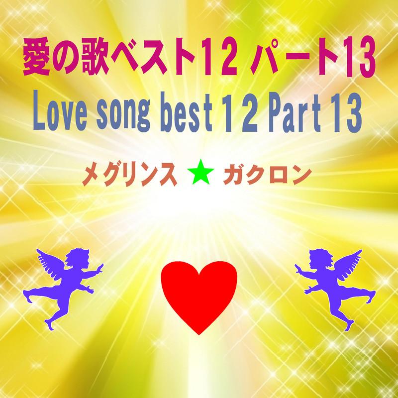 愛の歌ベスト12 パート13