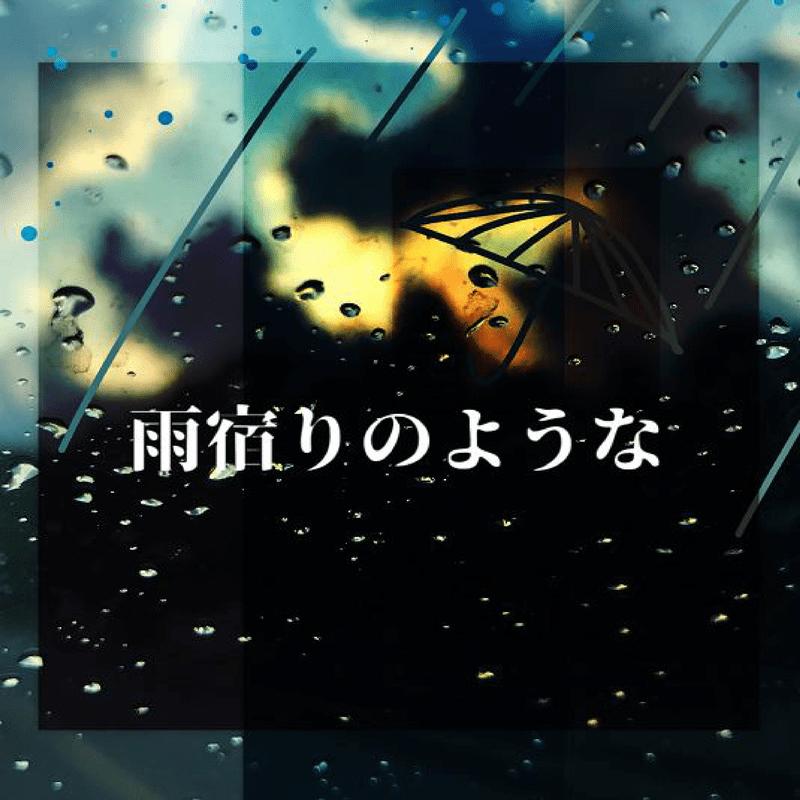 雨宿りのような
