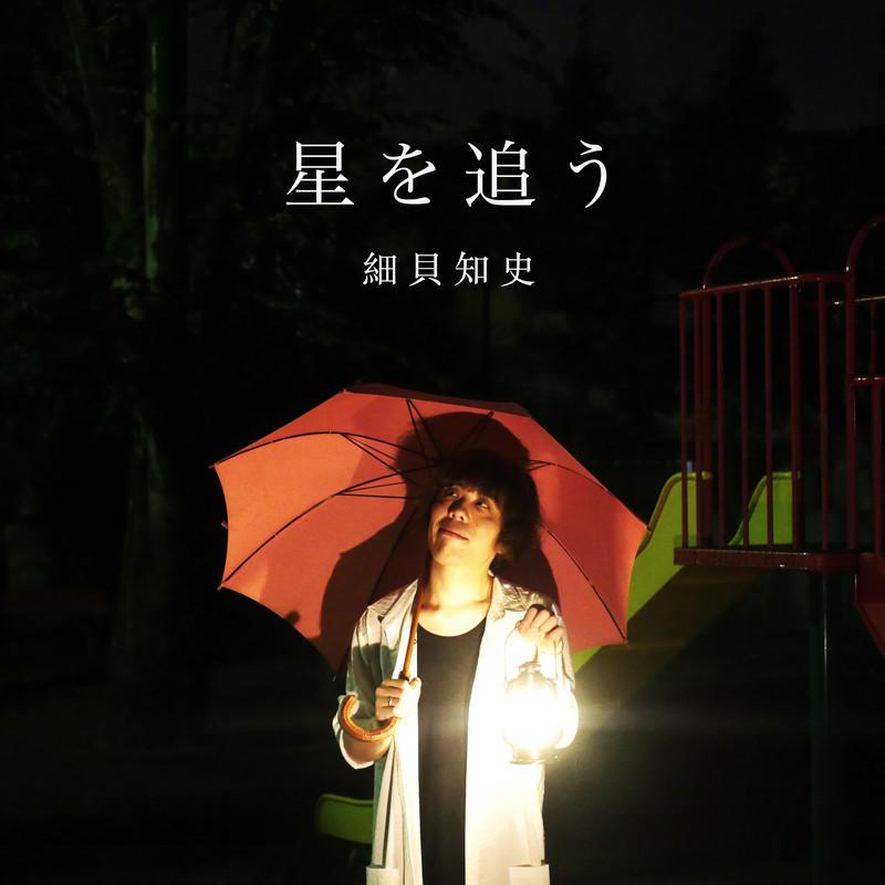 星を追う (imagine ver.)