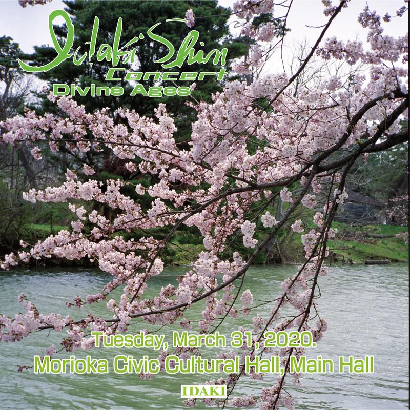 いだきしんピアノインプロヴィゼーションコンサート 2020/3/31 盛岡市民文化ホール (Live)