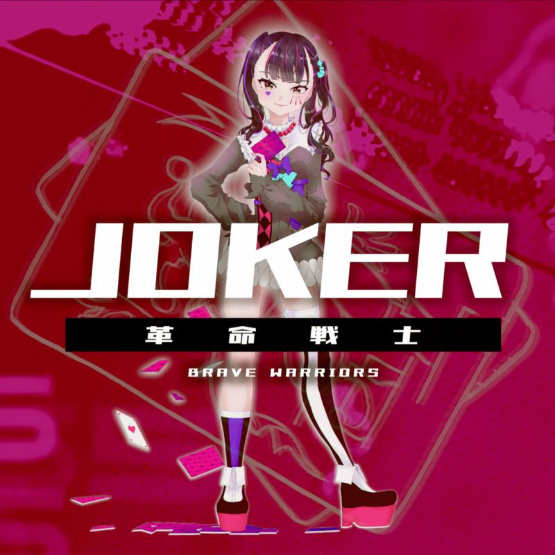JOKER (feat. 高梨あい)