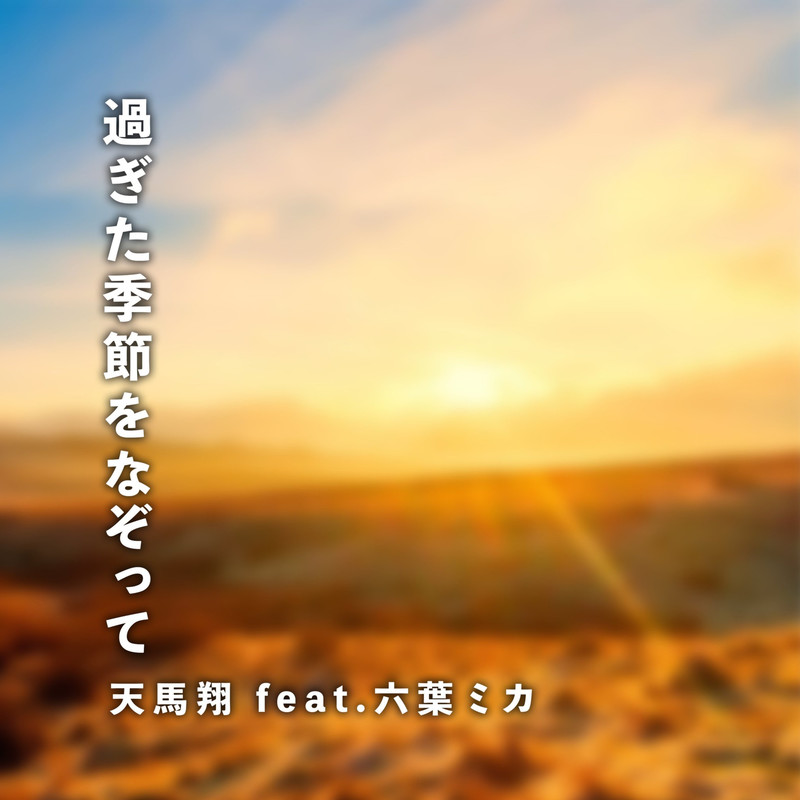 過ぎた季節をなぞって (feat. 六葉ミカ)