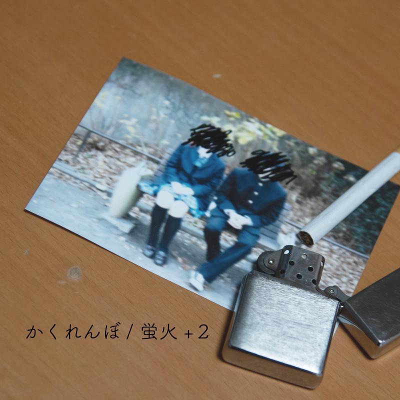 かくれんぼ / 蛍火+2