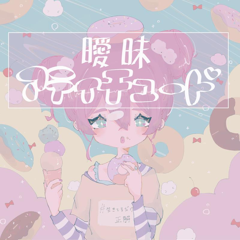 曖昧アティチュード (feat. 中村さんそ)