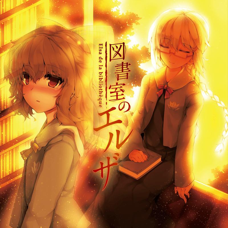 図書室のエルザ (feat. 橘花音 & かなえゆめ)