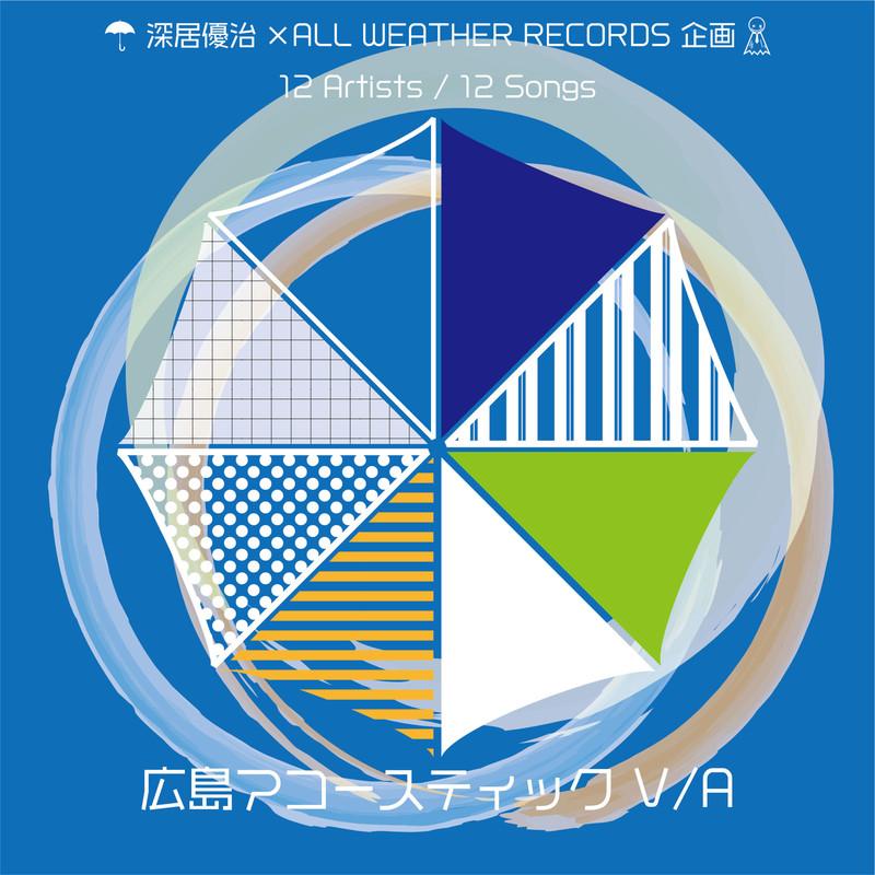 広島アコースティックV / A